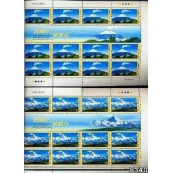 rG)2007 CHINA, VOLCANOES MINISHEET, JOINT ISSUE CHINA-MEXICO, MNH
