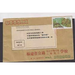 E)1995 CHINA, TRESS, NATURE, CIRCULATED COVER, INTERNALLY USED, XF