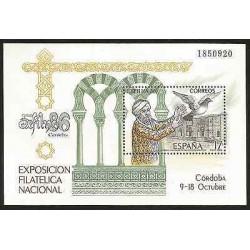 E)1986 SPAIN, NATIONAL PHILATELIC EXHIBITION, EXFILNA, PIGEONS, SOUVENIR SHEET,