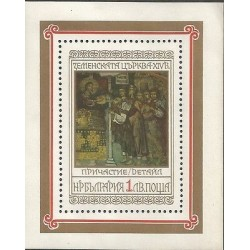 E)1976 BULGARIA, CATHOLISIM, PAINTING, ART, SOUVENIR SHEET, MNH