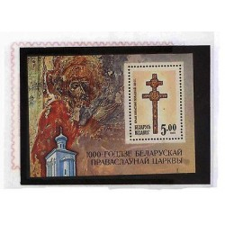 E) 1992 BELARUS, RELIGION, ART, SINGLE, MNH