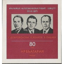 B)1971 BULGARIA , SPACE, MEN, COSMONAUTS, HEROES ASTRONAUTS, DOBROVOLSKY, VOLK