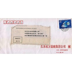 G)1995 CHINA, WORLD SUMMIT FOR SOCIAL DEVELOPMENT, COPENHAGEN, CIRCULATED COVER,