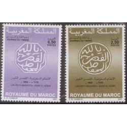E) 2001 MOROCCO, PRESTAMPS, CANCELATIONS, MNH