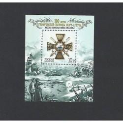 O) 2004 RUSSIA, WAR, ANNIVERSARY OF THE HEROIC DEFENSE OF PORT - ARTHUR R