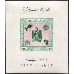 E)1962 EGYPT-UAR, ARMS OF UAR, UNITED ARAB REPUBLIC 1ST ANNIV., IMPERFORATED S/S