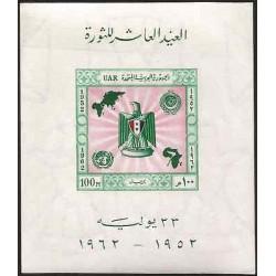 E)1962 EGYPT-UAR, ARMS OF UAR, UNITED ARAB REPUBLIC 1ST ANNIV., IMPERFORATED S/S