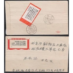 E) 1968 CHINA, POEMS BY MAO 8F ON CLEAN COVER, WITH INSCRIPTION AND FRANKED