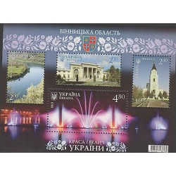 RO)2013 UKRAINE, RIVER, CHURCH, VINNITSA, LIGHTS, SOUVENIR MNH