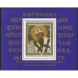 E)1977 BULGARIA, ST. CYRIL, A918, GOLD AND MULTI, PERF, SOUVENIR SHEET, MNH