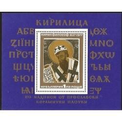 E)1977 BULGARIA, ST. CYRIL, A918, GOLD AND MULTI, PERF, SOUVENIR SHEET, MNH