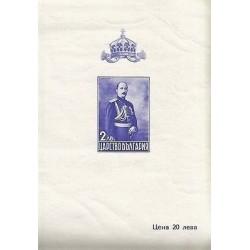 B)1937 BULGARIA, CARATHER, MEN, MONARCH, 19TH ANIVERSARY OF TSAR BORIS IMPERFO