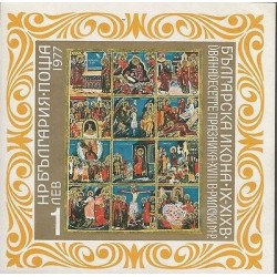 B)1977 BULGARIA, ART, RELIGION, ICONS, PAINTINGS, IMPERFORATED, MNH