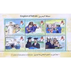 RG)2009 BAHRAIN, SCHOOL-STUDENTS-TEACHERS-GRADUATE, 90 YEARS OF EDUCATION, S/S,
