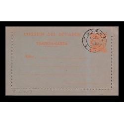 E)1892 ECUADOR, 15 A8, POSTCARD, UNUSED