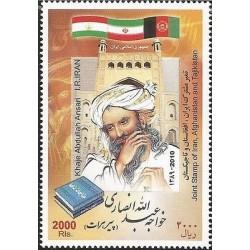 E)2010 PERSIA, AFGHANISTAN AND TAJIKISTAN STAMP ISSUE KHAJE ABDULLAH ANSARI