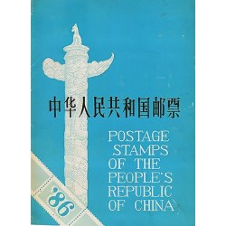 G)1986 CHINA, COMPLETE CHINA YEAR SET, MNH