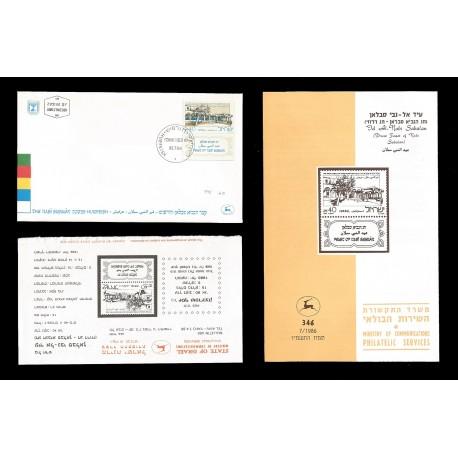 E)1986 ISRAEL, DRUZE FEAST OF PHOPHET NABI SABALAN, 945 A398, FDC, FDB, SET