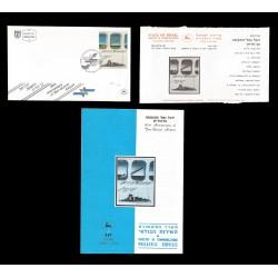 E)1986 ISRAEL, BEN GURION AIRPORT, 50TH ANNIV. TERMINAL FROM AIRCRAFT, FDC, FDB, SET
