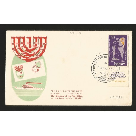 """E)1956 ISRAEL, MUSICIANS WITH TAMBOURINE AND CYMBALS, SC A46, THE OPENING OF THE POST OFFICE ON THE BOARD OF S/S """"ISRAEL"""", FDC"""