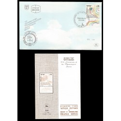 E)1986 ISRAEL, ISRAEL METEOROGICAL SERVICE, 50TH ANNIV. WEATHER, SC 952 A403, FDC AND FDB