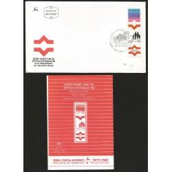 E)1987 ISRAEL, KUPAT HOLIM HEALTH INSURANCE INSTITUTE, 75TH ANNIV. SC 973 A415, FDC AND FDB