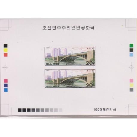 O) 1990 KOREA, PROOF IMPERFORATE, BRIDGES - CIVIL ENGINEERING, MNH