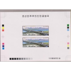 O) 1990 KOREA, PROOF IMPERFORATE, BRIDGES - CIVIL ENGINEERING, MNH