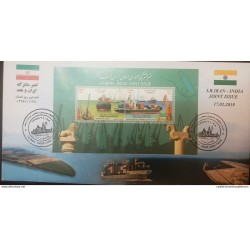 L) 2018 PERSIA, JOINT EMISSION WITH INDIA, INDUSTRY, BOAT, CONTAINER SHIP, DEENDAYA PORT- KANDLA, FLAG, FDC, S/S