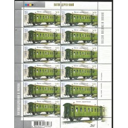 V) 2012 UKRAINE, RAILCAR BUILDING, EACH OF 11 STAMPS, SOUVENIR SHEET, MNH