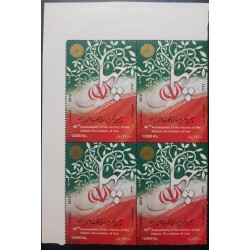 O) 2019, PERSIA. MIDDLE EAST, VICTORY OF THE ISLAMIC REVOLUTION, FLAG - TREE OF LIFE, MNH