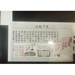 O) 2011 HONG KONG - CHINESE, ERROR, JOINT ISSUE WITH CHINA -XINHAI REVOLUTION - HSINHAI, PRESIDENT SUN YAT SEN- KUOMINTANG