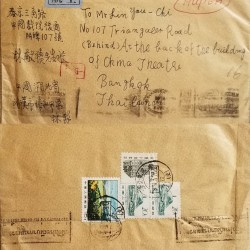 J) 1928 CHINA, LANDSCAPE, MULTIPLE STAMPS, AIRMAIL, CIRCULATED COVER, FROM CHINA TO THAILAND