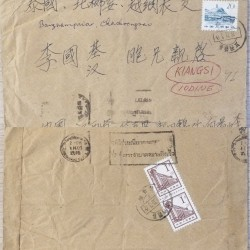 J) 1973 CHINA, GOVERNON BUILDING, MOUNTAIN, MULTIPLE STAMPS, AIRMAIL, CIRCULATED COVER, FROM CHINA TO KIANGSI