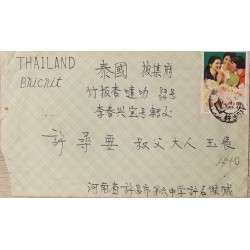 J) 1922 CHINA, BOYS, AIRMAIL, CIRCULATED COVER, FROM CHINA TO THAILAND