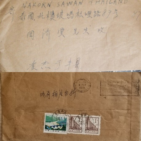 J) 1973 CHINA, GOVERMENT BUILDING, LANDSCAPE, MULTIPLE STAMPS, AIRMAIL CIRCULATED COVER, FROM CHINA TO KIAUTSCHU