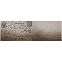 O) 1886 MEXICO, MIGUEL HIDALGO 5c - MEDALLION, POSTAL STATIONERY - STATIONARY, INTERNAL SERVICE, XF