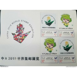 O) 2019 WORLD STAMP EXHIBITION WUHAN 2019 - HUANGHELOU - YELLOW CRANE TOWER -ARCHITECTURE, BIN BIN PET -TREE LEAVES METASEQUOIA