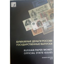 A) 2018, ENGLISH AND RUSSIAN VERSION, PAPER MONEY CATALOGUE