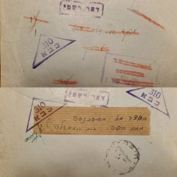 J) 1950 CIRCA-ISRAEL, PURPLE CANCELLATION, TRIANGLE, CIRCULATED COVER, FROM ISRAEL
