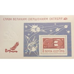 L) 1967 RUSSIA, SPACE, OCTOBER REVOLUTION SPUTNIK SPACE, SOUVENIR SHEET, MNH