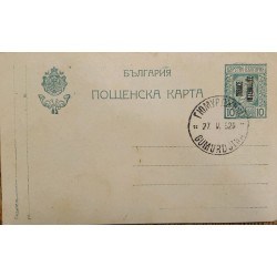 J) 1920 BULGARIA, OCUPATION IN TRACIA, POSTCARD, POSTAL STATIONARY, LION, XF