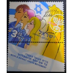 A) 2013, ISRAEL, BETAR, MNH, INTERNATIONAL YOUNG ZIONIST MOVEMENT, MULTICOLORED