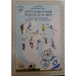 A) 2011, ISRAEL, SOUVENIR LEAF FOOTBALL LEAGUE FDC CANCELLED