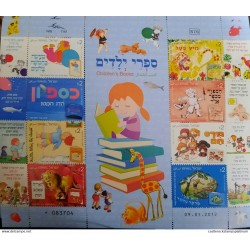 A) 2012, ISRAEL, CHILDREN'S BOOKS, EDUCATION, MNH, ISSUE MARCH