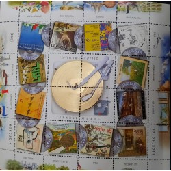 A) 2011, ISRAEL, SOUVENIR SHEET, NATIONAL MUSIC, VINYLS AND THEIR COVERS, MNH