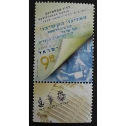 A) 2014, ISRAEL, RADIO RESISTANCE 1.939-1948, MULTICOLORED