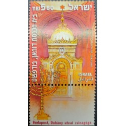 A) 2000, ISRAEL, JOINT WITH HUNGARY, MNH, SYNAGOGUE DOHANY OF BUDAPEST, HOLY ARCH