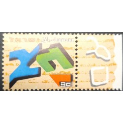 A) 2001, ISRAEL, HEBREW ALPHABET, MULTICOLORED, MNH, DIVERSE LETTERS