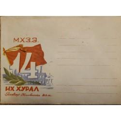 J) 1933 RUSSIA, POSTCARD, XF